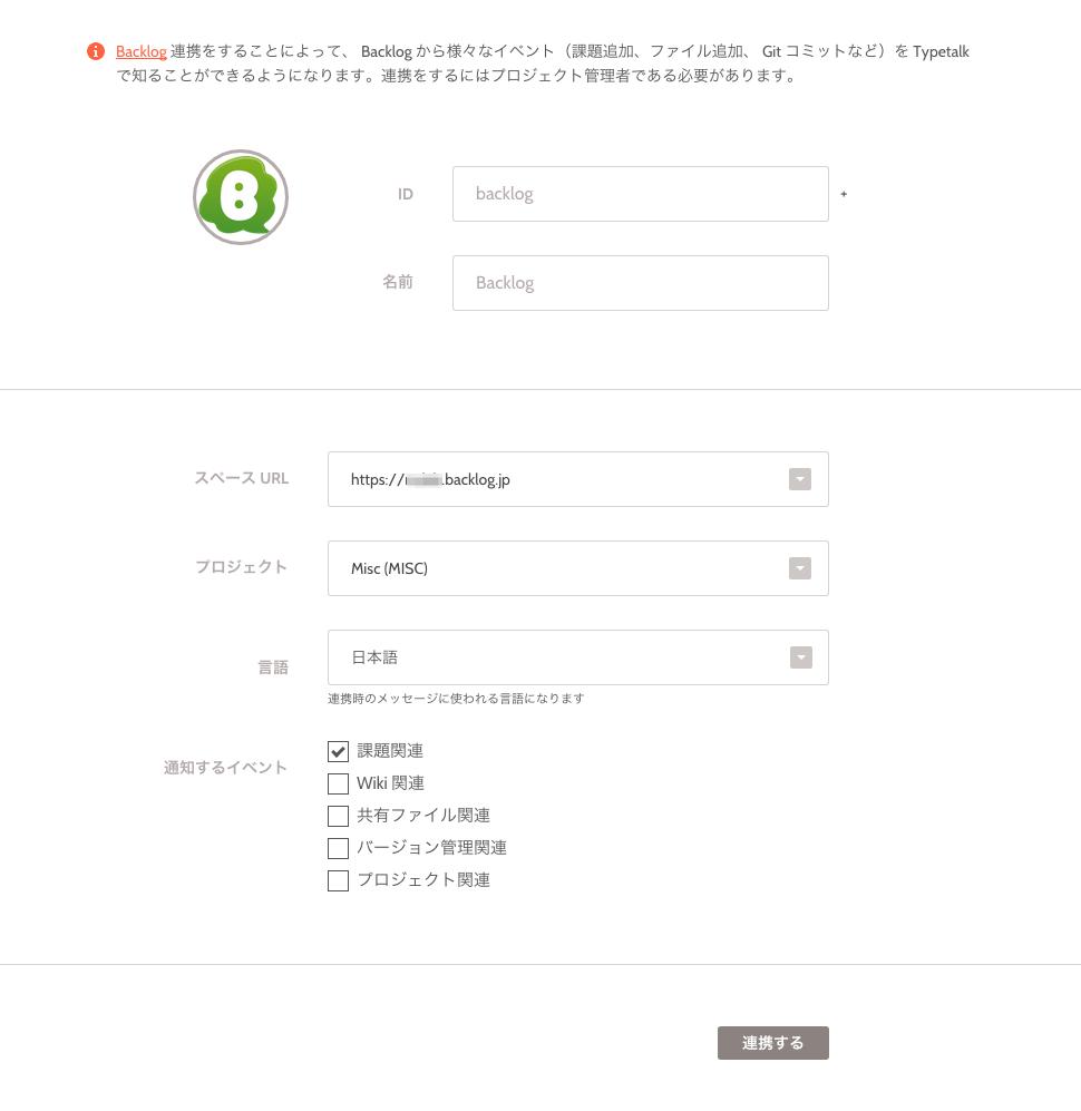 typetalk_backlog_configuration_jp