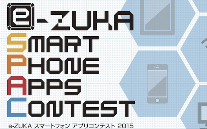 e-zuka-smatphone-app-dev-contest