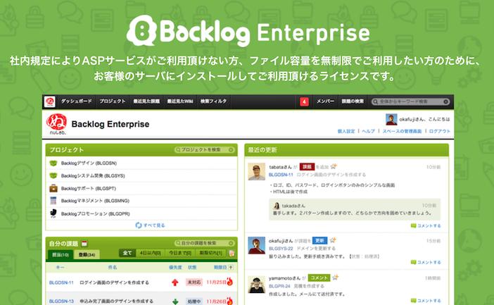 backlog-enterprise