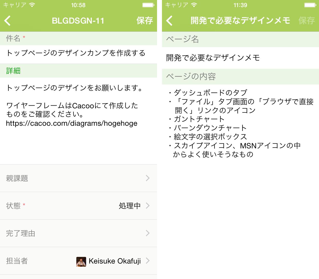 ja_backlog_iOS_edit_issue_wiki