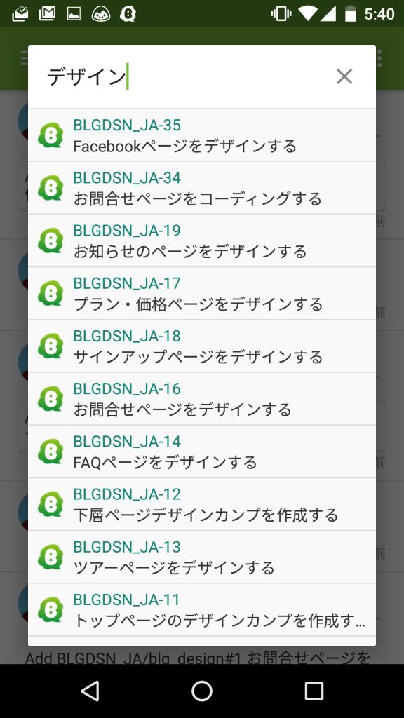 Screenshot_20151112-174032