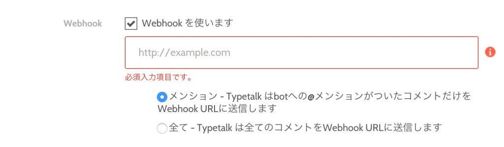 setting_webhook_ja