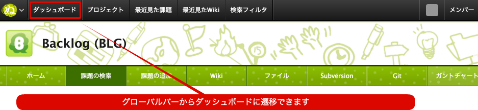 backlog-ui-kaizen-for-projectlogo-image02