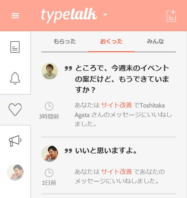 likes2-ja