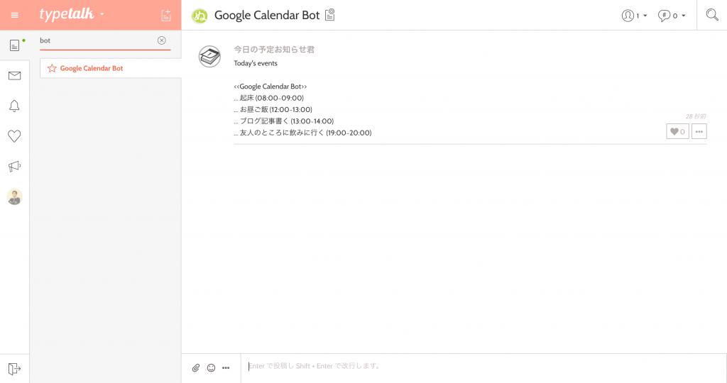 実行結果。「>」に続いてカレンダーに入っている予定が通知されています。