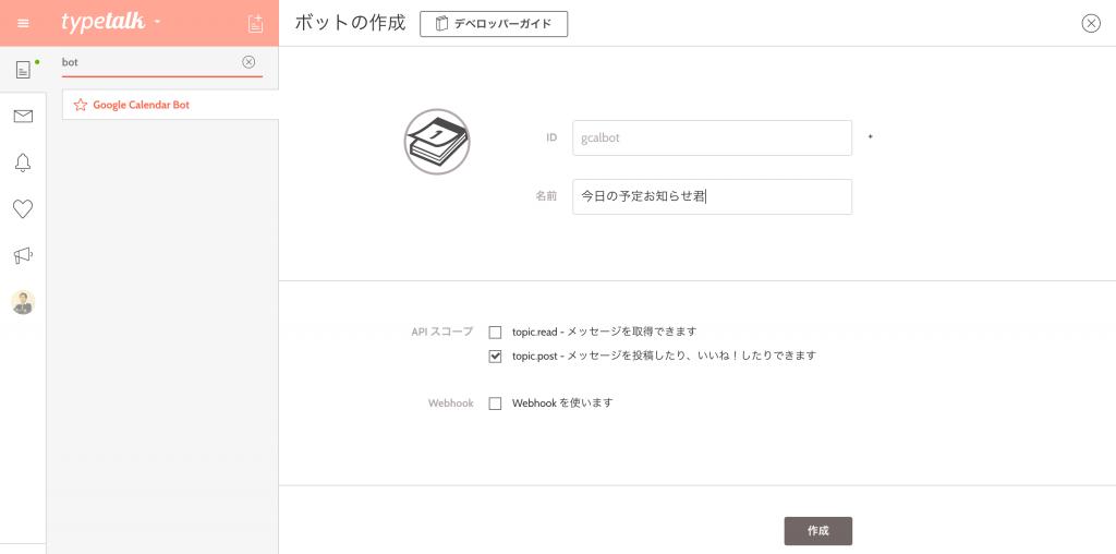 アイコン画像、「ID」、「名前」、「API スコープ」で「topic.post」が選択されていればOK。