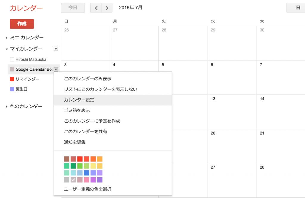 利用したいカレンダーを選び「カレンダー設定」を開きます。