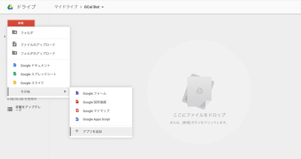 ここでは「新規」「その他」の下に「Google Apps Script」が表示されてますが、ない場合は「アプリを追加」から検索して追加してください。