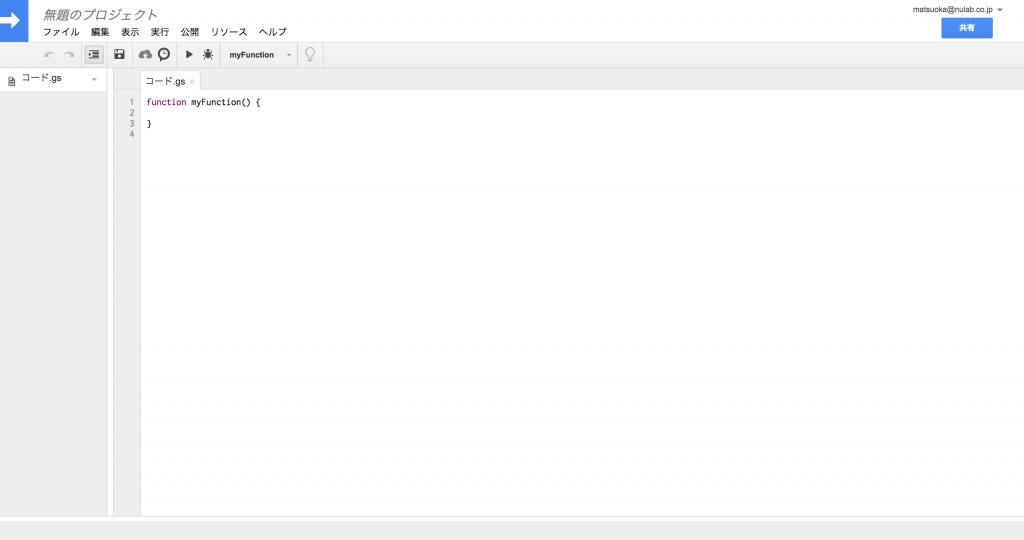 「無題のプロジェクト」の部分がプロジェクト名、「function myFunction()」と書かれている部分がコードを貼り付ける部分です。