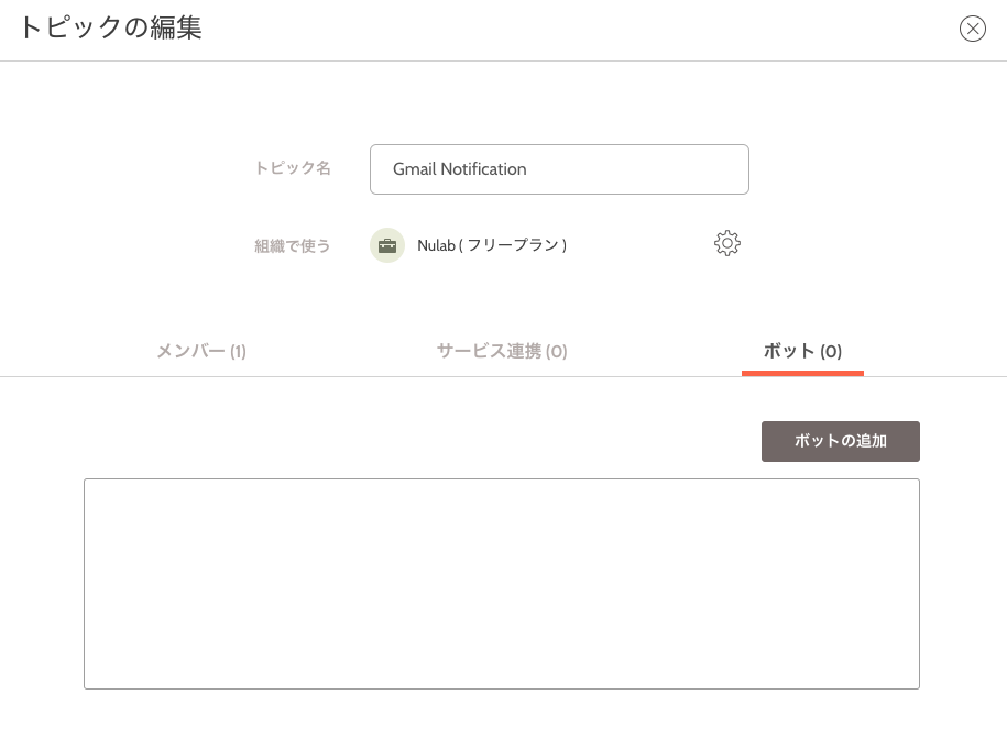 add_bot_button_jp