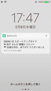 push-notification-jp