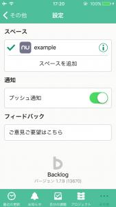 push-notification-setting-jp