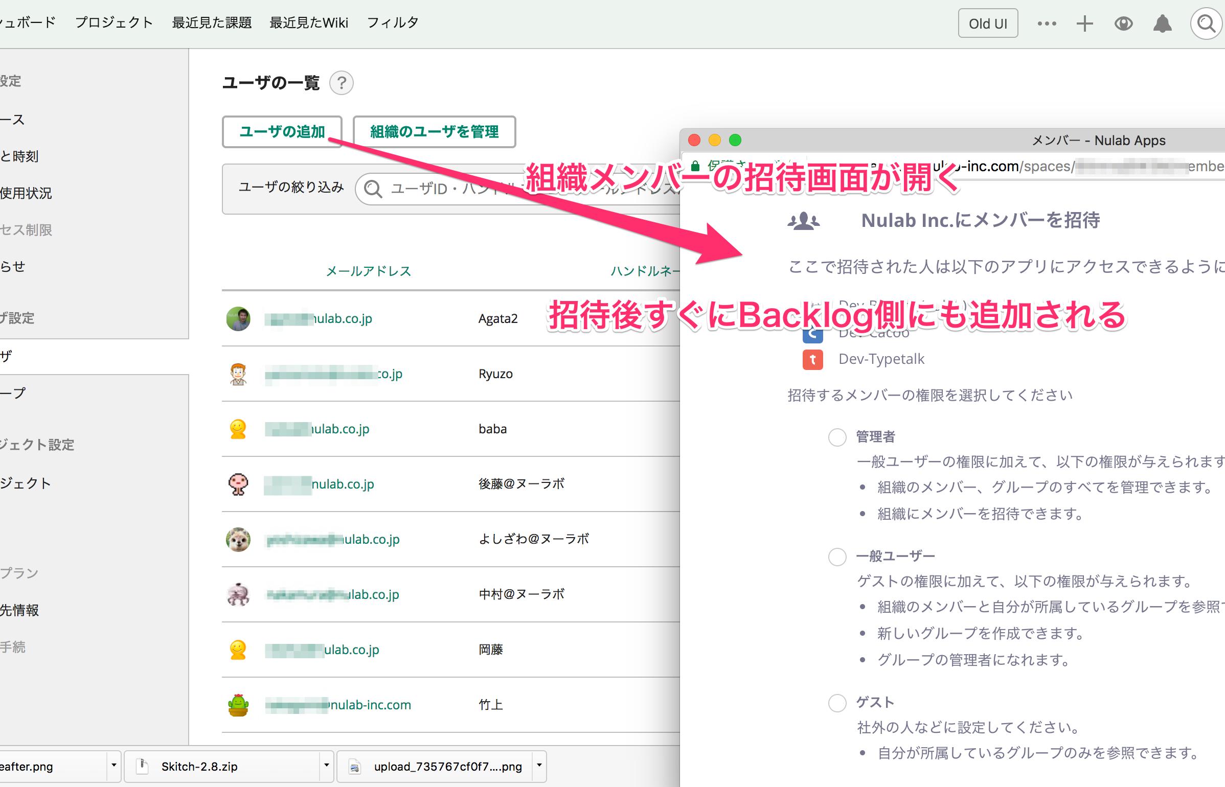 backlog.com 変更