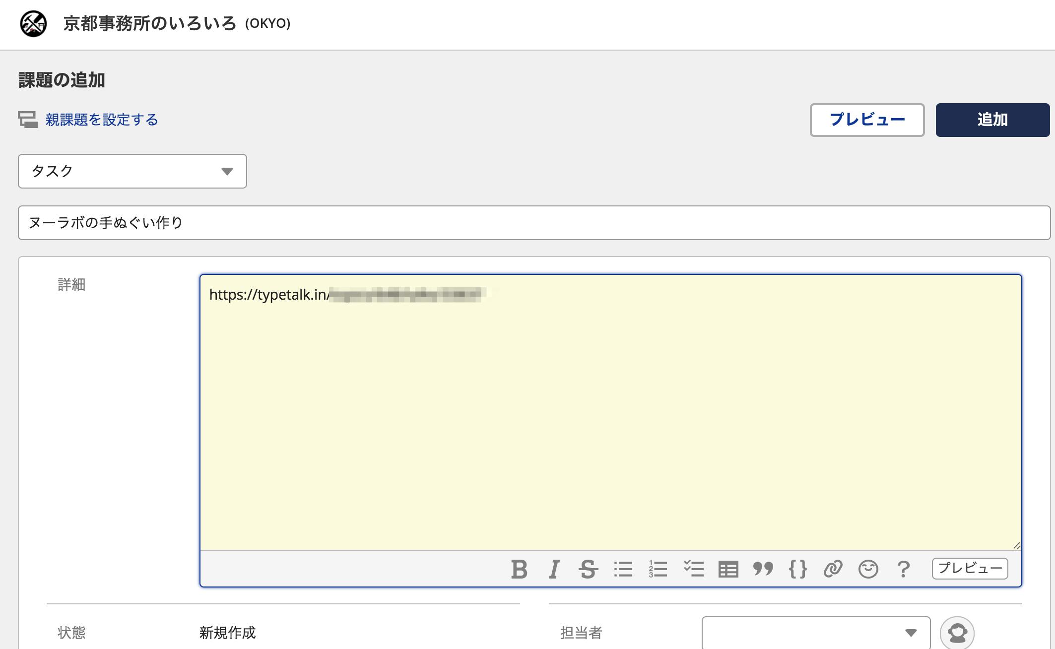 typetalk-backlog