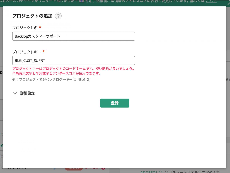 メールによる課題登録