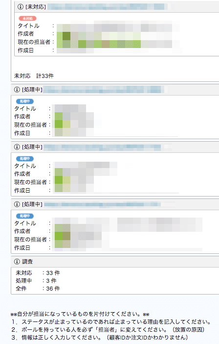 チャットワーク backlog