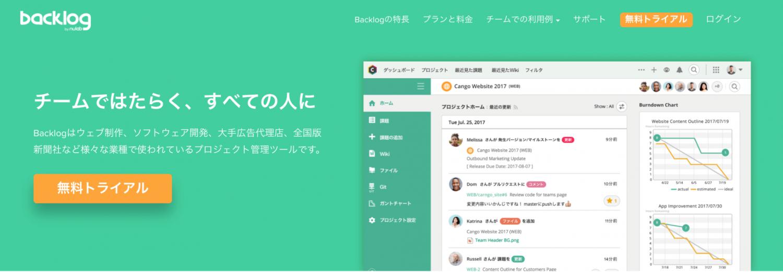 backlogウェブサイト