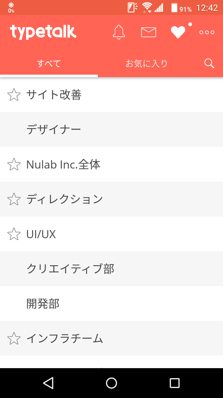 typetalk アップデート