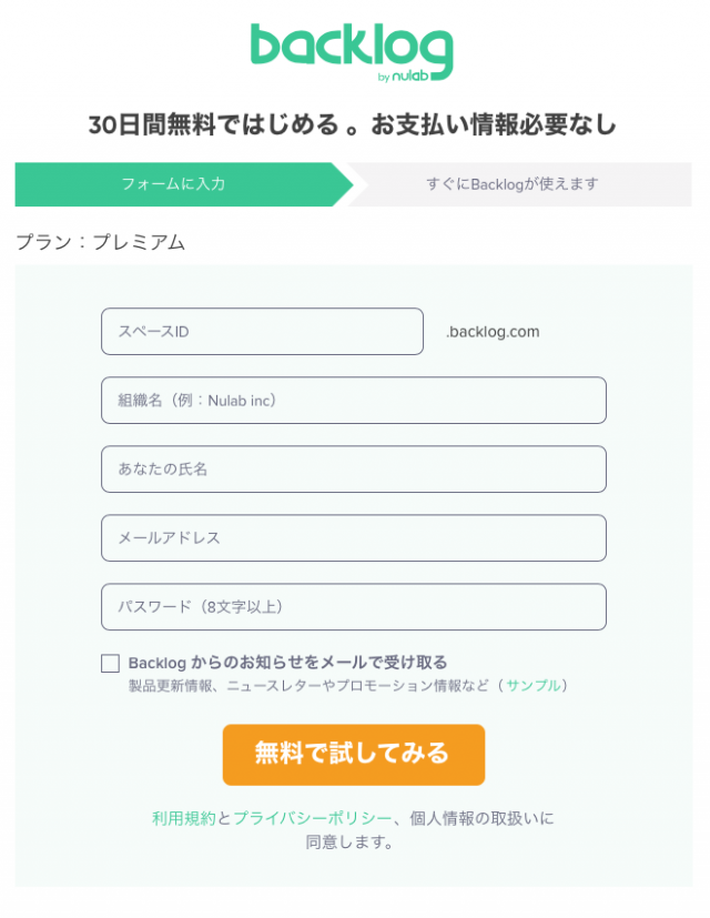 Backlogの無料トライアル申し込み画面