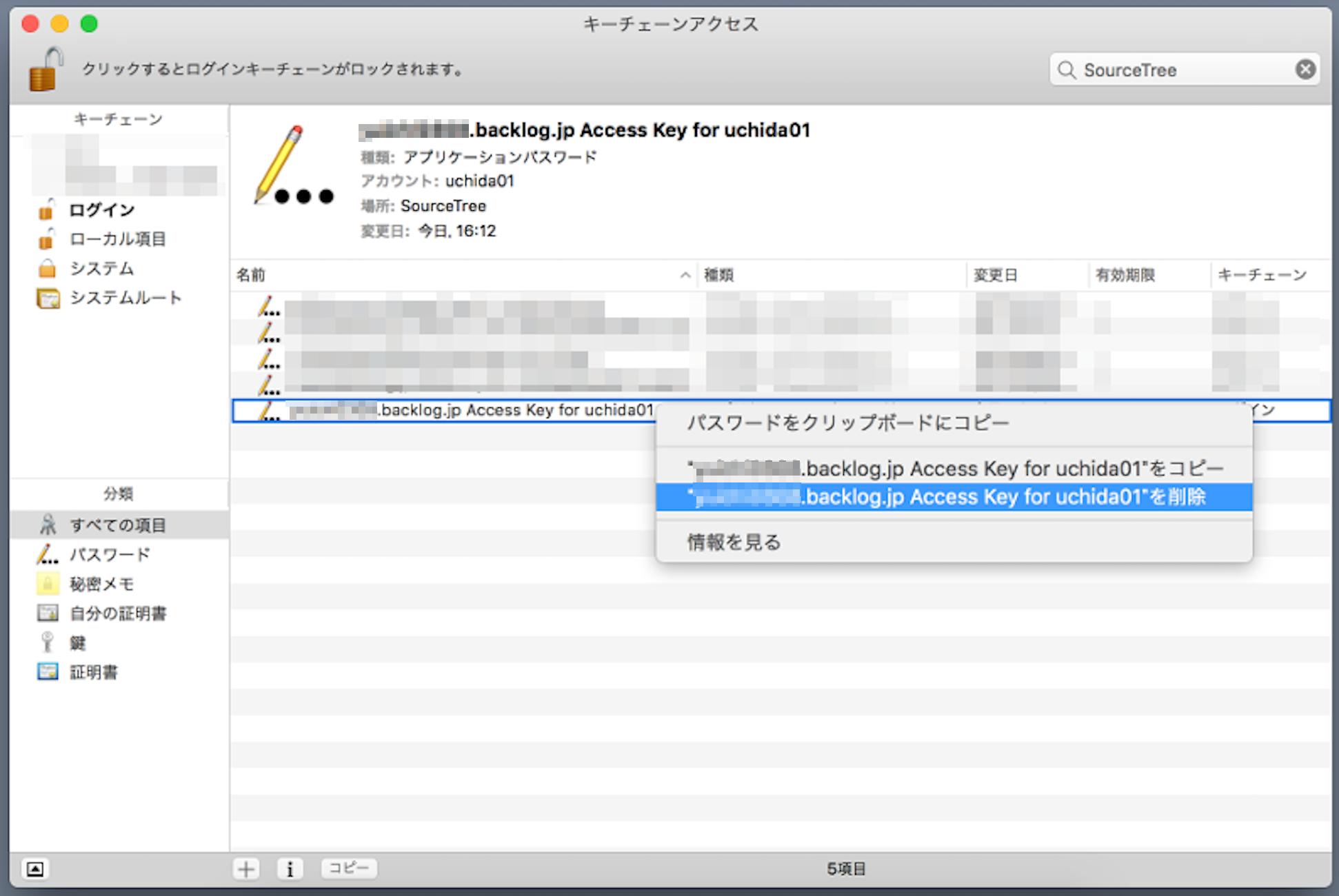 Git クライアントに SourceTree をお使いの場合は、Backlog の