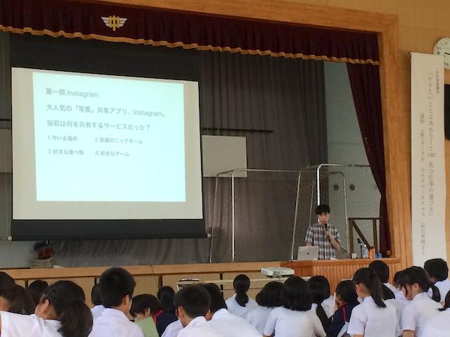 中学生にも身近なInstagramなどのITサービスを題材にした4択クイズも実施しました