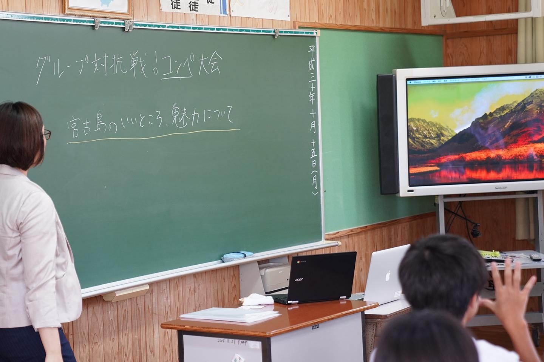 黒板に「グループ対抗コンペ大会」