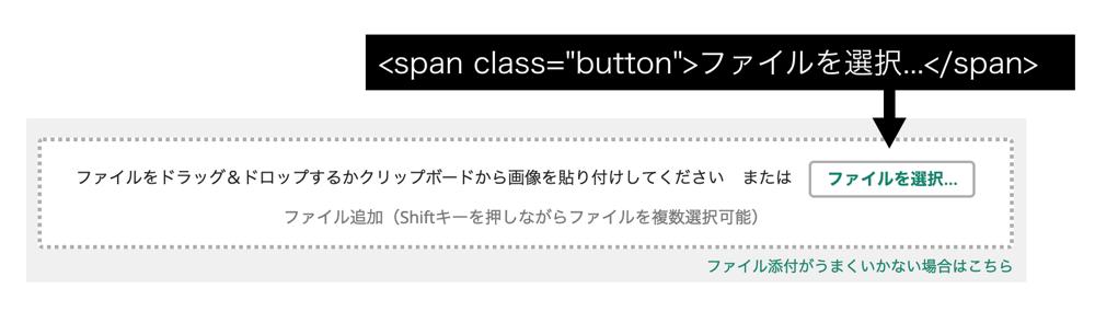 spanタグでくくられたファイルを選択ボタン