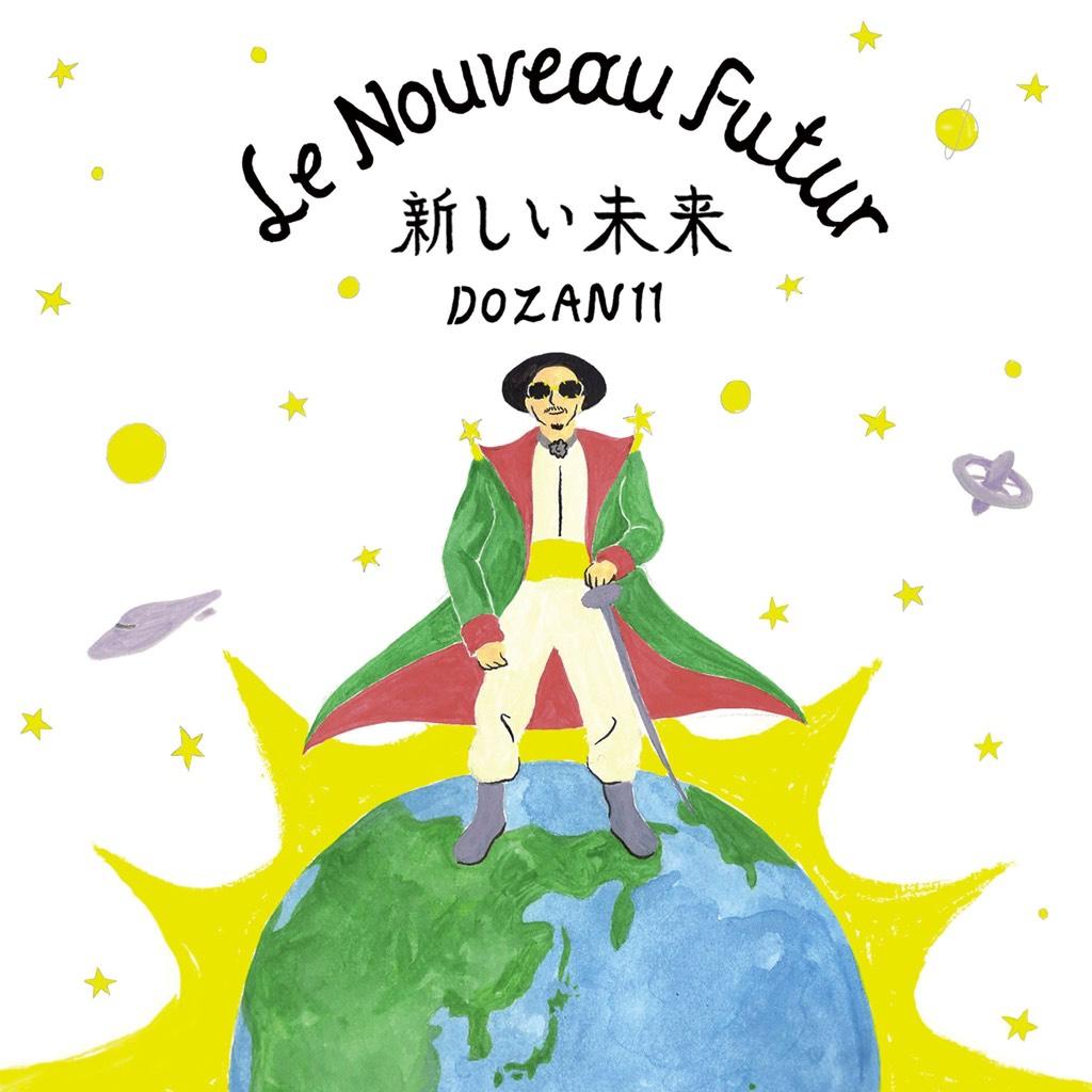 7月17日に発売されたDOZAN11氏の新曲「新しい未来」。トラックは名門海外レーベルからリリースするIimori Masayoshi。ミックスはグラミーR&B部門受賞のMiki Tsutsumi。