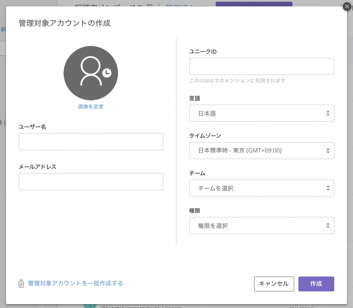 管理対象アカウントは、1つずつ作成せずに、CSVインポートにより一括で作成することも可能です。