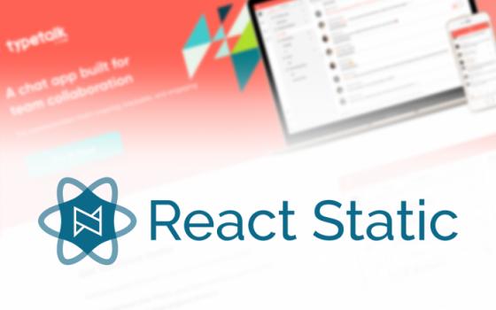 jQueryを卒業したかった僕がReact StaticでReactをイチから学んでWebサイトを作った話
