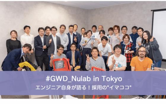 """「エンジニア自身が語る!採用の""""イマココ""""」をレポート! #GWD_Nulab"""