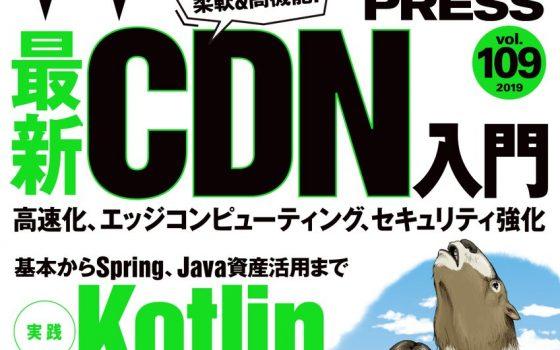 ヌーラボの加藤が、WEB+DB PRESS Vol.109 に Kotlin について寄稿しました(2019年2月23日発売)
