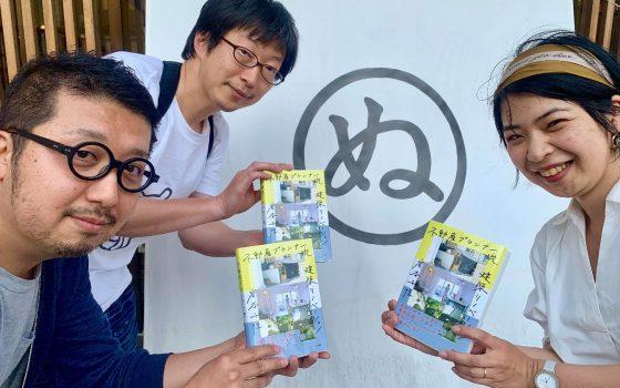 ヌーラボ 京都事務所のオフィスが、岸本千佳さん著:「不動産プランナー流建築リノベーション」で紹介されました!