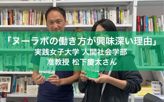 [出版記念インタビュー] 「ヌーラボの働き方が興味深い理由」実践女子大学 人間社会学部 准教授 松下慶太さん